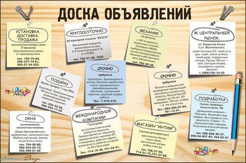 Дать объявление в газету доска объявлений фронтальные погрузчики доска объявлений