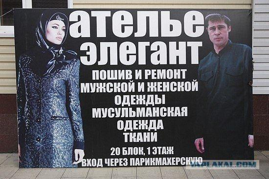 Впрочем Джоли с Питтом даже чеченский костюм к лицу