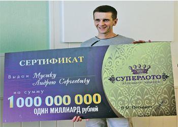 Андрей Мусик по телефону выиграл один миллиард