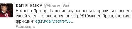 Бари Алибасов считает фрикции Прохора Шаляпина