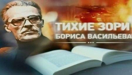В Москве умер писатель Борис Васильев.