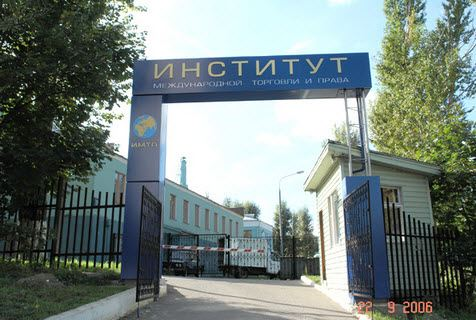 Институт Москвы