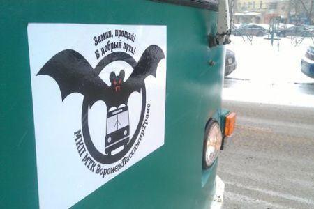 Летучая мышь на таком троллейбусе не совсем добрая