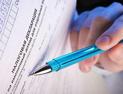 Заполнение налоговой декларации.