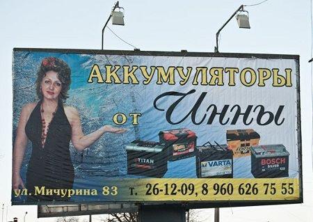Рекламный щит на одной из центральных улиц Белгорода