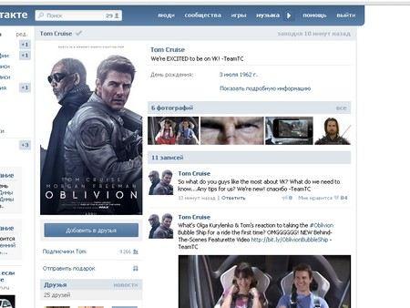 Том Круз зарегистрировался в социальной сети ВКонтакте.