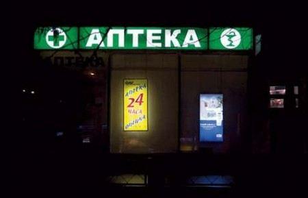 Во Владивостоке аптекарь похитил полмиллиарда рублей.