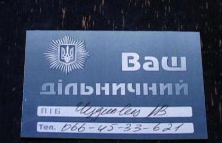 Такие визитки раздают инспекторы