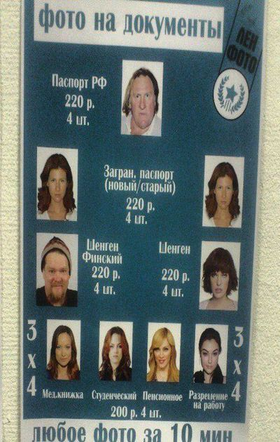 Депардье - гражданин России