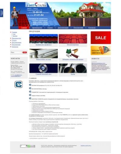 Пример сайта компании