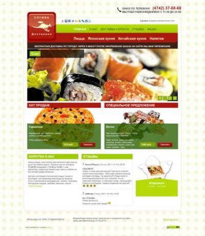 Пример Интернет-магазина от PR48