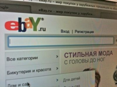 На eBay можно купить все