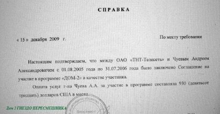 Справка об оплате на проекте «Дом-2»