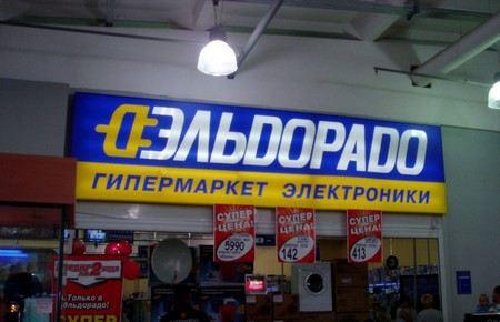 «М.Видео» хочет купить «Эльдорадо».