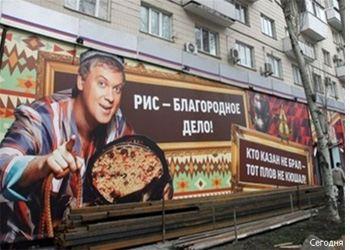Узбекский ресторан Сергея Светлакова уже готов к открытию