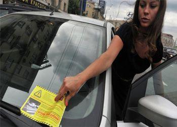 Московских автомобилистов о штрафах стали предупреждать листовками