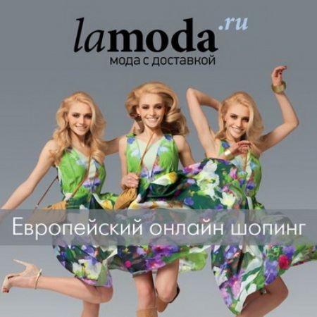 В интернет-магазине Lamoda.ru каждого посетителя ждет огромный выбор одежды, обуви и аксессуаров.