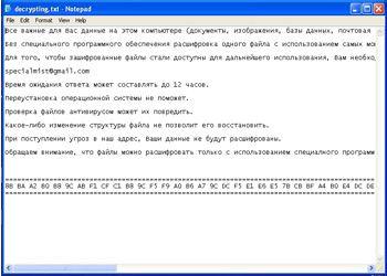 Киберпреступники создали новые мощнейшие модификации троянов-шифровальщиков