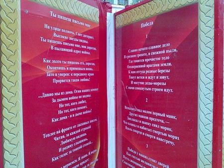 В Москве к 9 мая установили безграмотную инсталляцию - книги о войне с ошибками и перепутанными страницами.