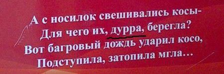На Рождественском бульваре в Москве инсталляция ко Дню победы пестрит опечатками