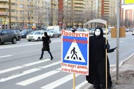 Смерть с плакатом уже выходила на питерские дороги