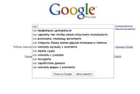 Гугл научит всему!