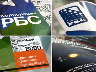 Корпорация РБС не отстает