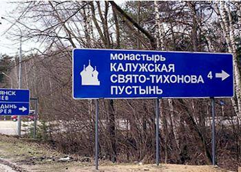 В России дорожные знаки будут приспособлены для туристов