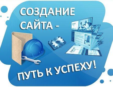 Создание сайта с компанией StarMarketing