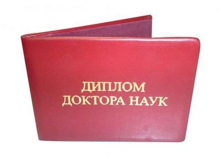 Генпрокуратура выявила, что за год в России незаконно появились больше 1000 докторов наук.