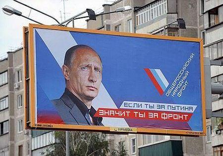 Народный фронт хотят переименовать.