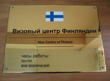 Финляндия расширила сеть своих представительств в России