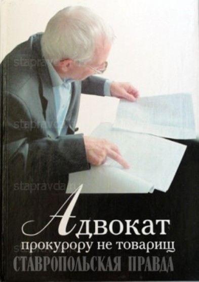 Почетный адвокат России Виталий Сороковых