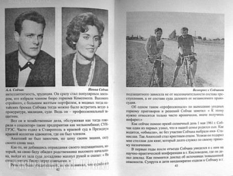 Воспоминания об Анатолии Собчаке - самые интересные страницы в книге