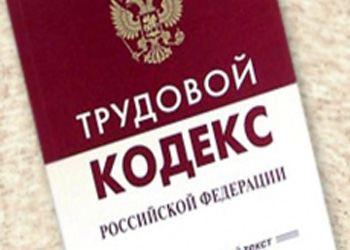 Прокуратура Кировского района Перми провела проверку исполнения трудового законодательства при деятельности комиссии по трудовым спорам