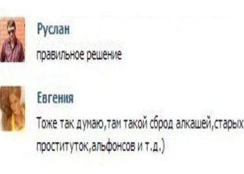 Евгения Феофилактова нелестно выразилась в адрес участников шоу