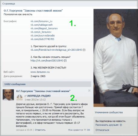 Страница блоггера ВКонтакте