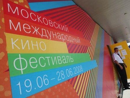 В Москве открылся Международный кинофестваль