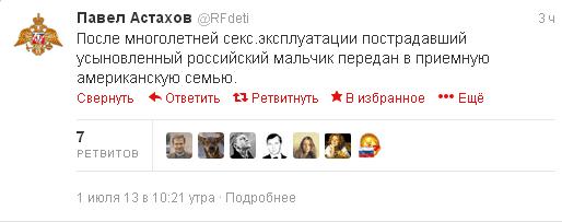 Твит Павла Астахова о новой жертве приемных родителей из США