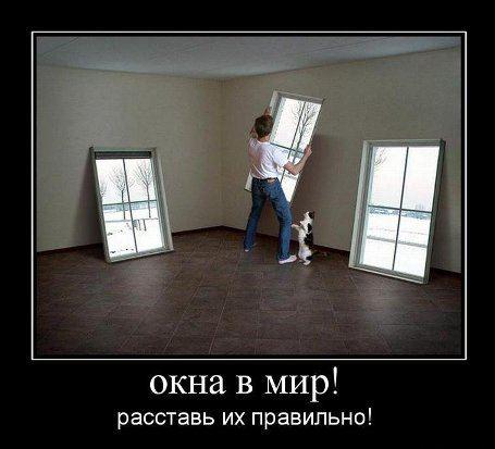 Выбери правильные окна!