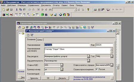 «1С» полностью перейдет на электронный документооборот