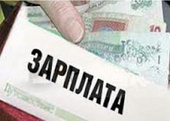 В Вологодской области долги по зарплате сильно сократились
