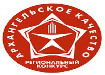 Специальный знак «Архангельское качество» хотят получить 123 типа товаров и услуг