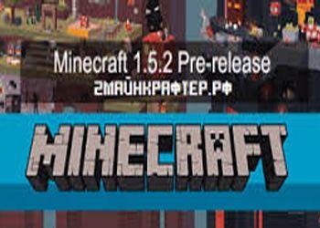 1 июля 2013 года состоялся релиз новейшей версии Minecraft - 1.6