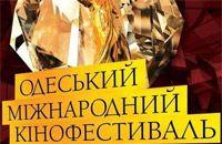 Одесса готова к проведению кинофестиваля