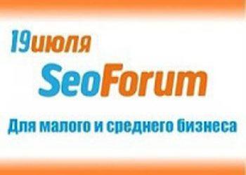 В Киеве стартует масштабный SEO-форум