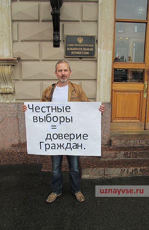 Пикет у здания избирательной комиссии Петербурга
