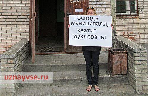 Пикет в Выборгском районе Петербурга