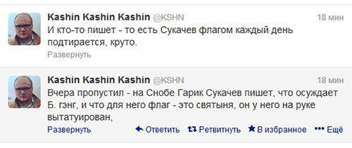 Твит Олега Кашина