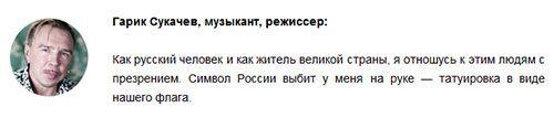 Комментарий Гарика Сукачева на действия музыкантов Bloodhound Gang